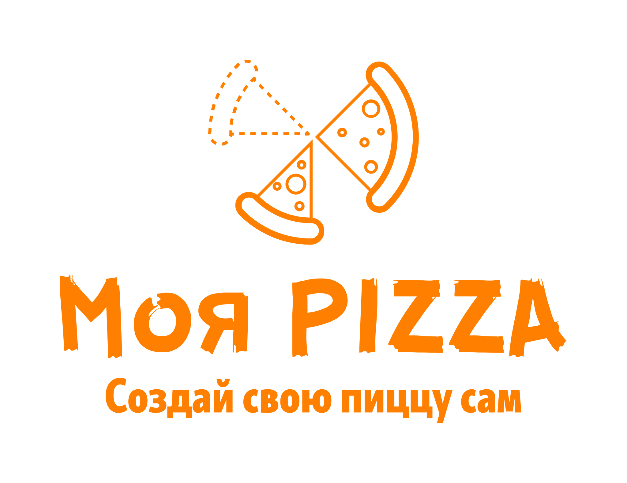 Моя Pizza Logo